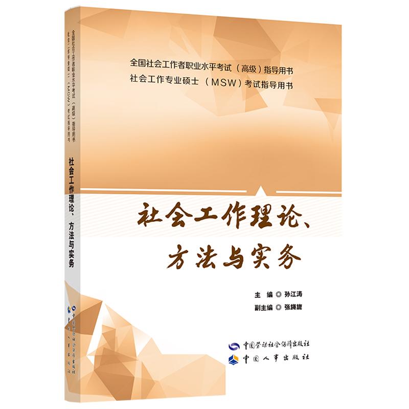 全国社会工作者职业水平考试(高级)指导用书:社会工作理论、方法与实务