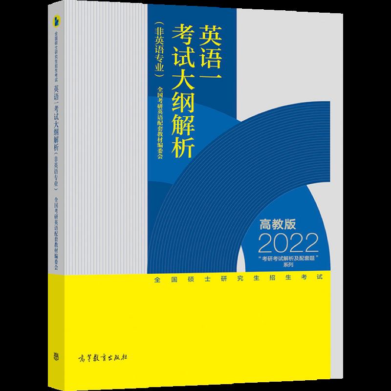 高教版2022硕士研究生招生考试英语一考试大纲解析(非英语专业)