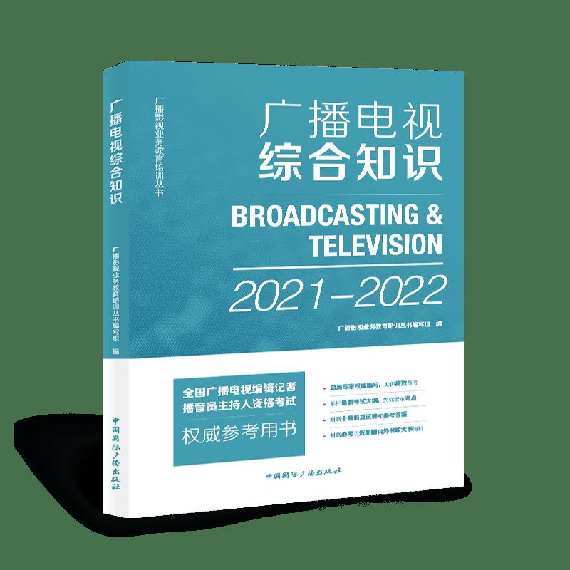 2021-2022全国广播电视编辑记者播音员主持人资格考试:广播电视综合知识