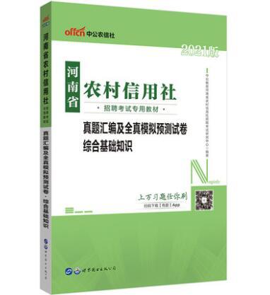 2021版河南省农村信用社招聘考试专用教材:真题汇编及全真模拟预测试卷综合基础知识