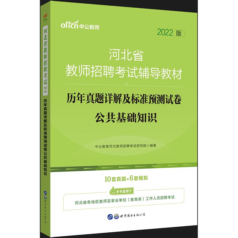 2022河北省教师招聘考试辅导教材:历年真题详解及标准预测试卷公共基础知识