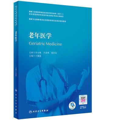 国家卫生健康委员会住院医师规范化培训规划教材:老年医学