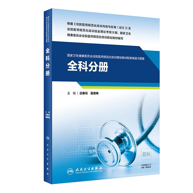 国家卫生健康委员会住院医师规范化培训规划教材配套精选习题集:全科分册