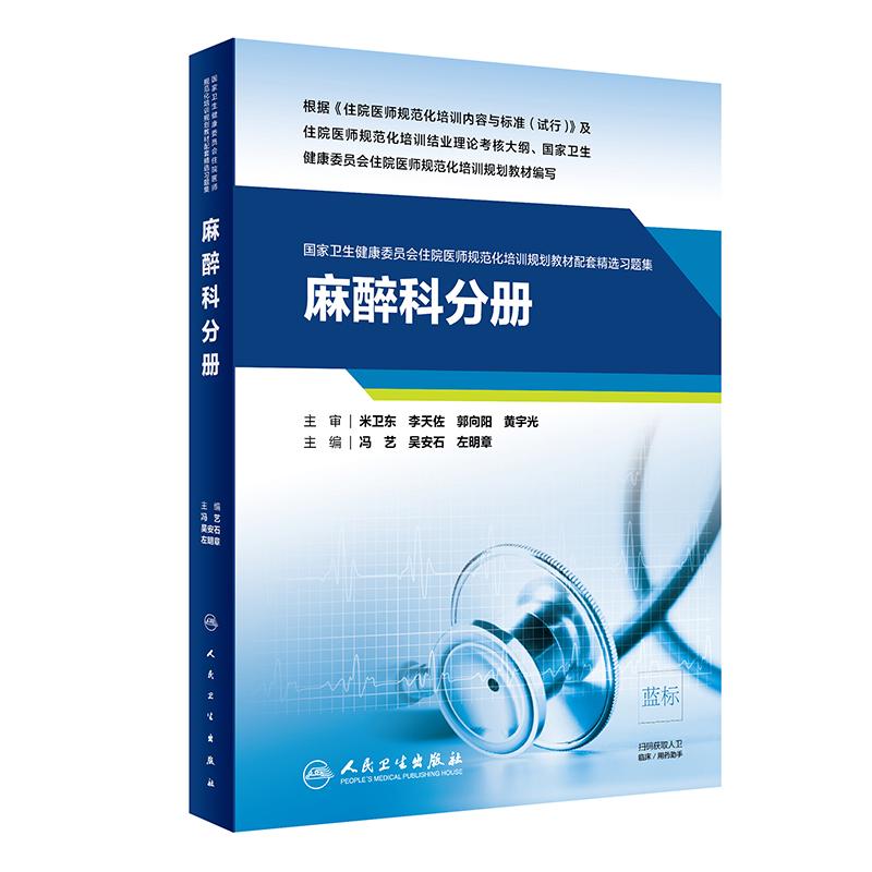 国家卫生健康委员会住院医师规范化培训规划教材配套精选习题集:麻醉科分册