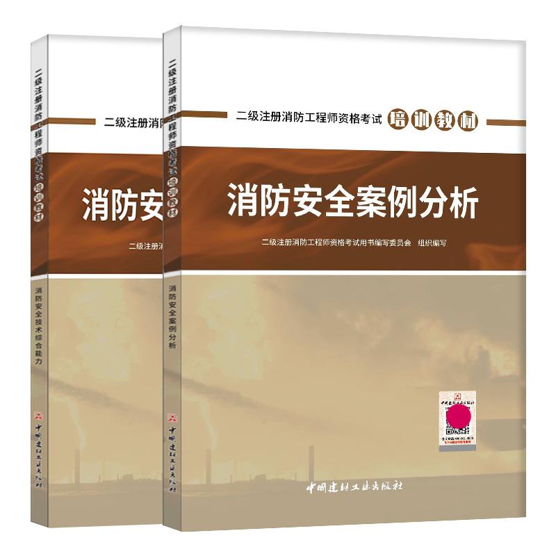 二级注册消防工程师资格考试培训教材:消防安全案例分析+消防安全技术综合能力(共2本)