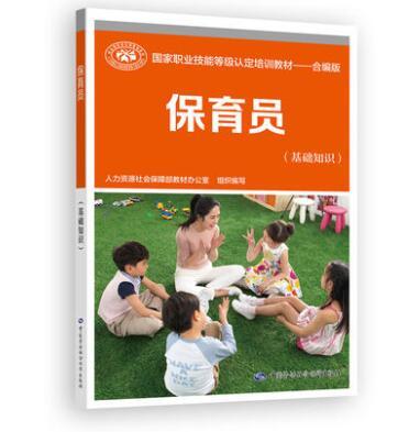 国家职业技能等级认定培训教材--合编版:保育员(基础知识)