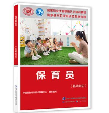 国家职业技能等级认定培训教程:保育员(基础知识)