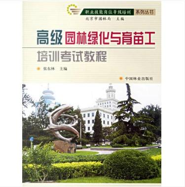 职业技能岗位等级培训系列丛书:高级园林绿化与育苗工培训考试教程