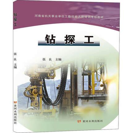 河南省机关事业单位工勤技能人员培训考核教材・钻探工