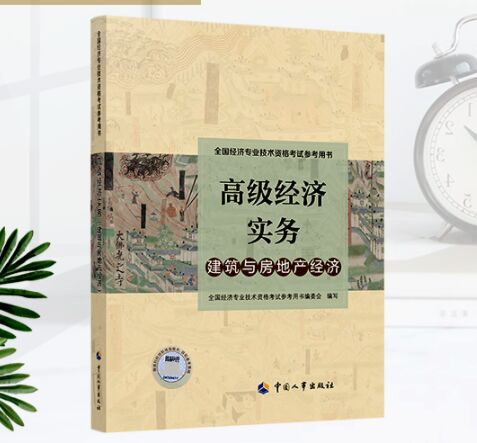 全�������I技�g�Y格考��⒖加��:高�������眨�建�B�c房地�a���)