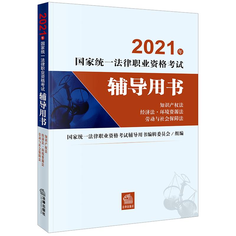 2021年国家统一法律职业资格考试辅导用书(知识产权法・经济法・环境资源法・劳动与社会保障法)