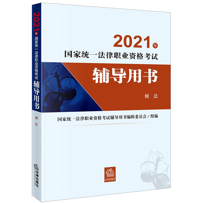 2021年国家统一法律职业资格考试辅导用书(刑法)