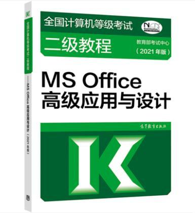 全国计算机等级考全国计算机等级考试一级教程:计算机基础及MS Office应用+上机指导(2018年版)