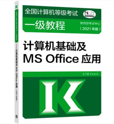 2020年版全国计算机等级考试一级教程:计算机基础及MS Office应用