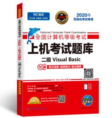 2019全国计算机等级二级教程Visual Basic:(上机考试新版题库+全真模拟试卷)共2本