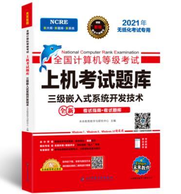 2021年无纸化考试专用全国计算机等级考试上机考试题库:三级嵌入式系统开发技术