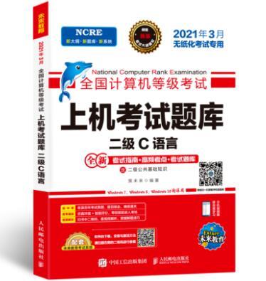 2019全国计算机等级二级C:上机考试新版题库+全真模拟试卷(2本装)