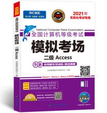 2020年全国计算机等级考试模拟考场:二级Access含二级公共基础知识