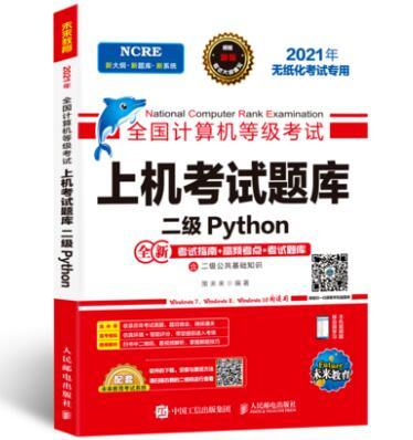 全国计算机等级考试上机考试题库:二级Python