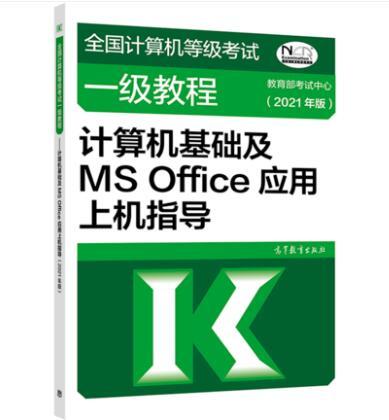 2019年版全国计算机等级考试一级教程:计算机基础及MS Office应用上机指导