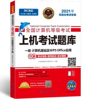 2021年全国计算机等级考试上机考试题库:一级计算机基础及WPS Office应用
