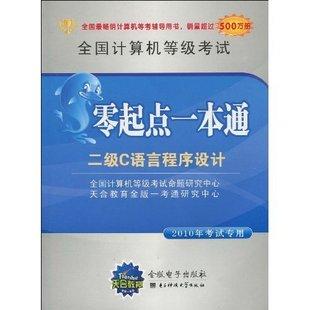 2010全国计算机等级考试零起点一本通系列:二级C语言程序设计(2010年考试专用)内部测试链接,原价28元缺货