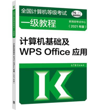 2019年全国计算机等级考试一级教程:计算机基础及WPS Office应用