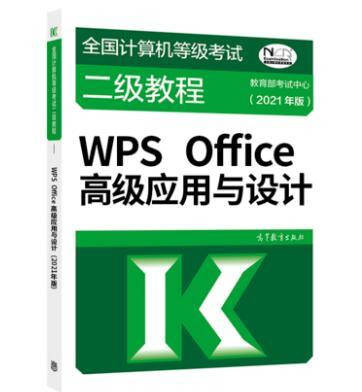 2021年版全国计算机等级考试二级教程:WPS Office高级应用与设计