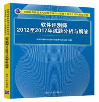 全国计算机技术与软件专业技术资格(水平)考试指定用书:软件评测师2012至2017年试题分析与解