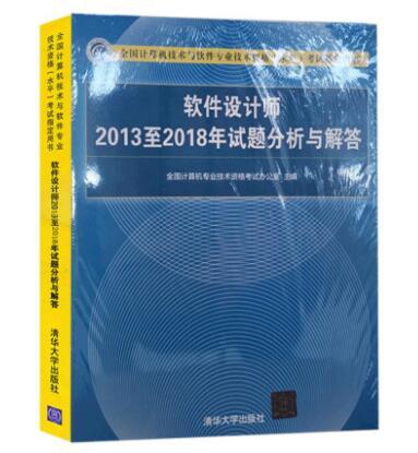 软件设计师:2009年至2016年试题分析与解答