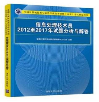 全国计算机技术与软件专业技术资格(水平)考试用书:信息系统项目管理师考试试题分类精解