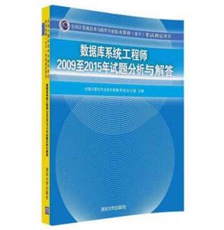 全国计算机技术与软件专业技术资格(水平)考试指定用书:数据库系统工程师2009至2015年试题分析与解答
