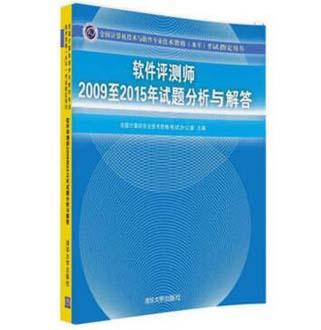 全国计算机技术与软件专业技术资格(水平)考试指定用书:软件评测师2009至2015年试题分析与解答