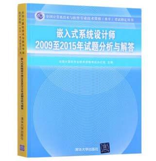 全国计算机技术与软件专业技术资格(水平)考试指定用书:嵌入式系统设计师2009至2015年试题分析与解答