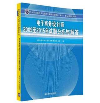 全国计算机技术与软件专业技术资格(水平)考试指定用书:电子商务设计师2009至2015年试题分析与解答
