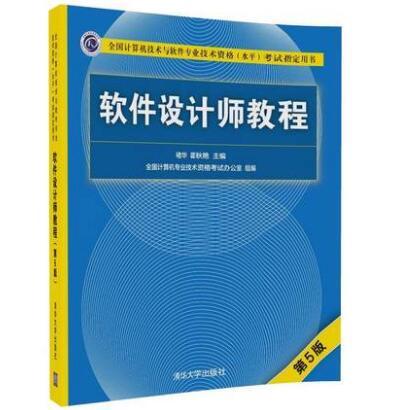 软件设计师教材(第5版)