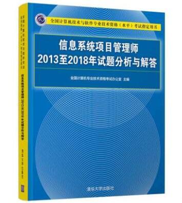 信息系统项目管理师:2009至2016年试题分析与解答