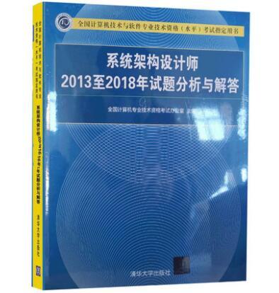 全国计算机技术与软件专业技术资格(水平)考试指定用书:系统架构设计师2013至2018年试题分析与解答