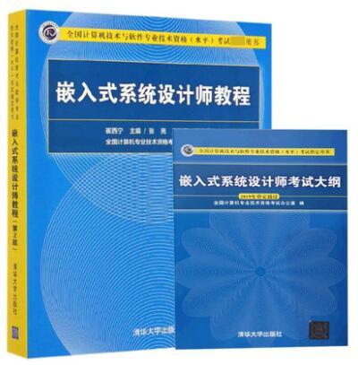 全国计算机技术与软件专业技术资格(水平)考试指定用书:嵌入式系统设计师教程+考试大纲(2019年审定通过)
