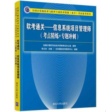 全国计算机技术与软件专业技术资格(水平)考试参考用书:软考通关-信息系统项目管理师(考点精练+专题冲刺)