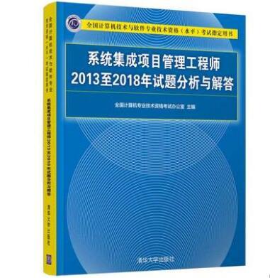全国计算机技术与软件专业技术资格(水平)考试指定用书:系统集成项目管理工程师2013至2018年试题分析与解答