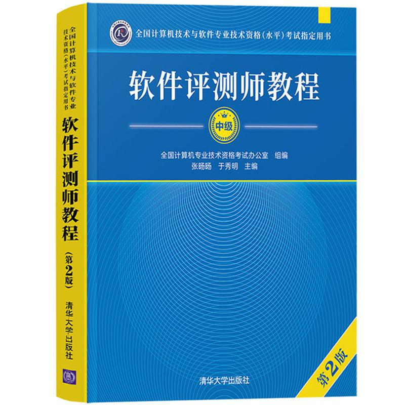 全国计算机技术与软件专业技术资格(水平)考试指定用书:软件评测师教程(第2版)