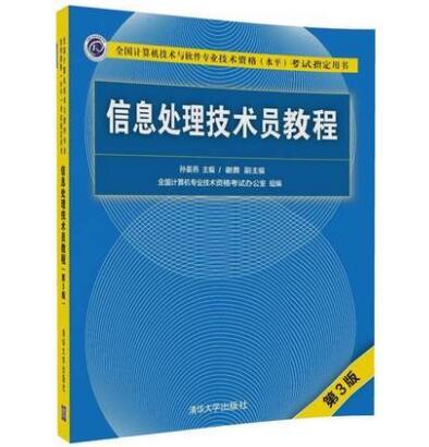 全国计算机技术与软件专业技术资格(水平)考试指定用书:信息处理技术员教程(第3版)
