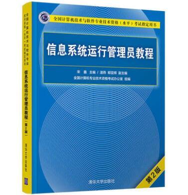 全国计算机技术与软件专业技术资格(水平)考试指定用书:信息系统运行管理员教程(第2版)