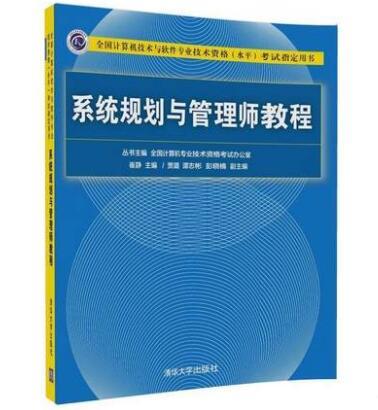 全国计算机技术与软件专业技术资格(水平)考试指定用书:系统规划与管理师教程