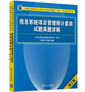 全国计算机技术与软件专业技术资格(水平)考试参考用书:信息系统项目管理师计算类试题真题详解(第2版)