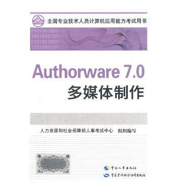 全国专业技术人员计算机应用能力考试用书:Authorware 7.0多媒体制作