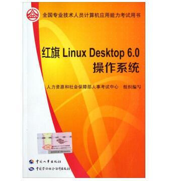 全国专业技术人员计算机应用能力考试用书:红旗Linux Desktop 6.0操作系统