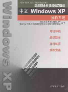 计算机应用能力考试 题库版全真模拟练习光盘:中文 Windows XP 操作系统