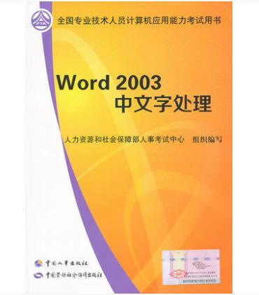 全国专业技术人员计算机应用能力考试用书:Word2003中文字处理